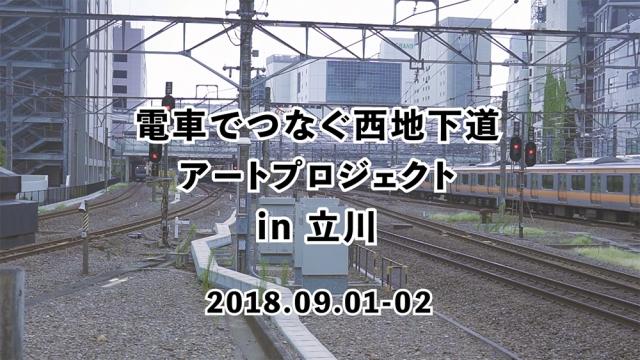 電車でつなぐ西地下道アートプロジェクトin立川(ワークショップ)