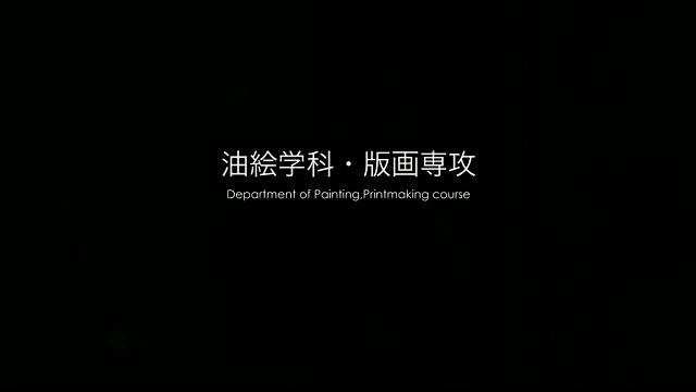 真夏のオープンキャンパス2014「油絵学科版画専攻」篇