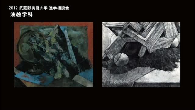 油絵学科(油絵専攻・版画専攻) - 2012進学相談会