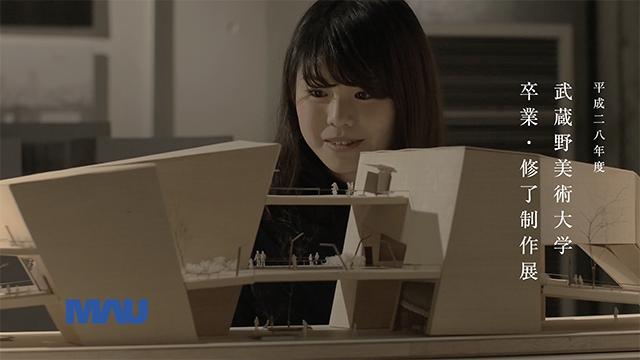 平成28年度 卒業・修了制作展[建築学科編]