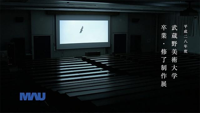 平成28年度 卒業・修了制作展[映像学科編]