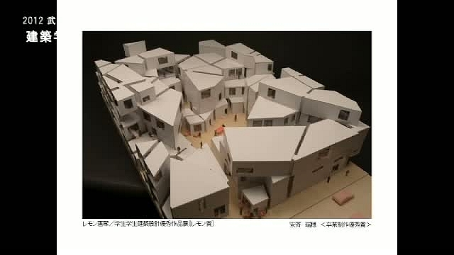 建築学科 - 2012進学相談会