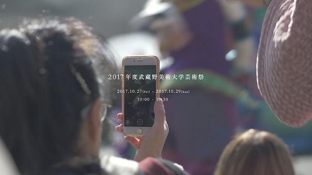 芸術祭2017 開催編2