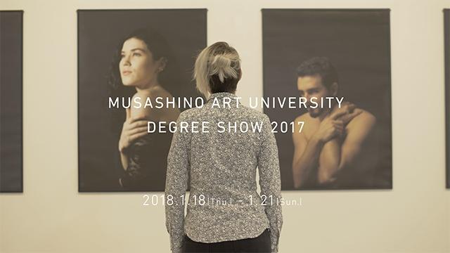 平成29年度 卒業・修了制作展[デザイン情報学科編]