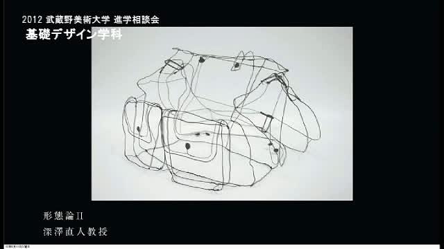 基礎デザイン学科 - 2012進学相談会