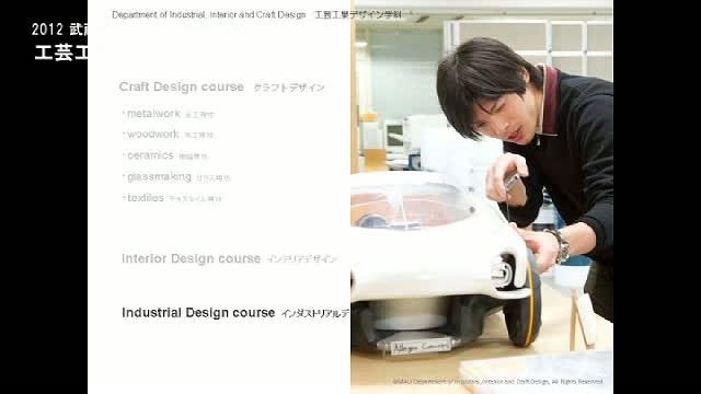 工芸工業デザイン学科 - 2012進学相談会
