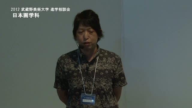 日本画学科 - 2012進学相談会