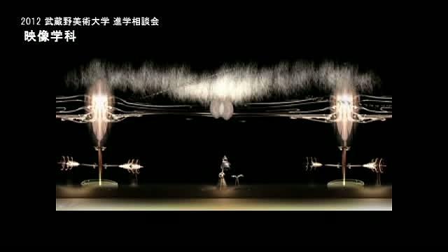 映像学科 - 2012進学相談会