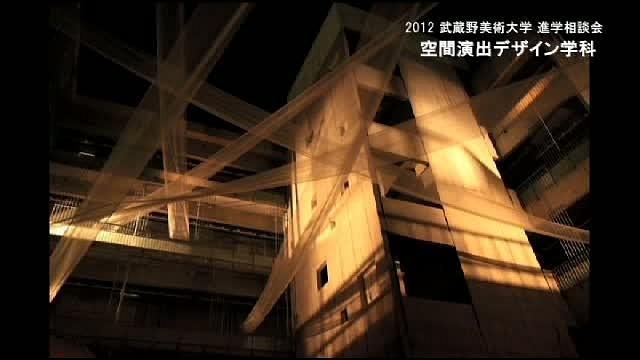 空間演出デザイン学科 - 2012進学相談会