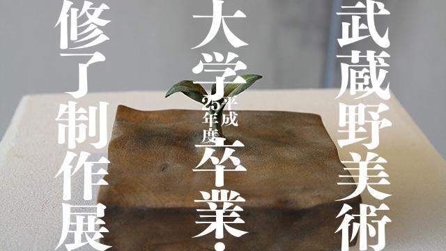 「MAU 4 SEASONS」特別篇