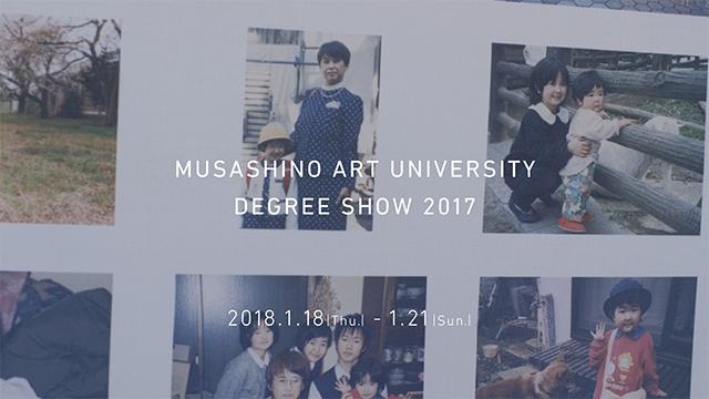 平成29年度 卒業・修了制作展[映像学科編]