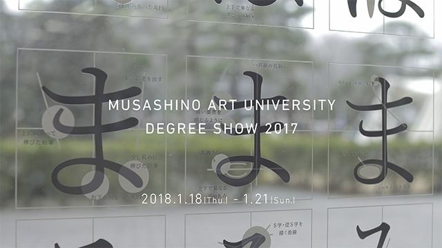 平成29年度 卒業・修了制作展[芸術文化学科編]
