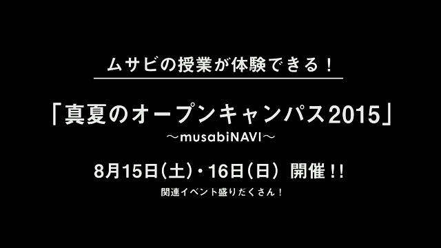 真夏のオープンキャンパス2015 予告編