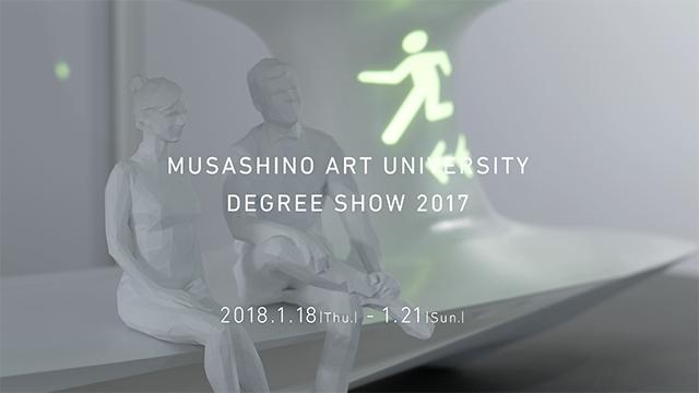 平成29年度 卒業・修了制作展[工芸工業デザイン学科編]
