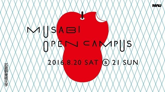 真夏のオープンキャンパス2016