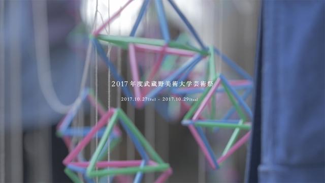 芸術祭2017