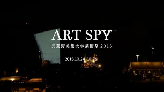芸術祭2015
