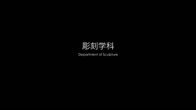真夏のオープンキャンパス2014「彫刻学科」篇