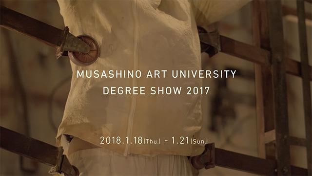 平成29年度 卒業・修了制作展[空間演出デザイン学科編]