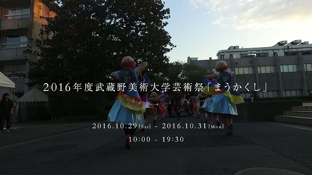 芸術祭2016 準備編