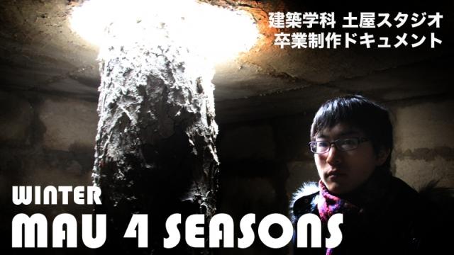 「MAU 4 SEASONS」冬篇